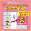 7月10日(水)『サンキューマート心斎橋筋店』移転オープンのお知らせ!