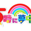 「5時に夢中!」マツコ&若林の井戸端ワイドショー!
