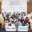 日本の暑さ対策について小学生が考える 朝日小学生新聞、読売KODOMO新聞主催「小学生SDGsサミット」閉幕!