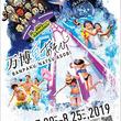 よしもと芸人のおばけ屋敷も!大阪・万博公園で1か月間の夏の祭典