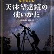 天体望遠鏡の基本的な知識から操作方法まで、写真や図を使ってわかりやすく解説!《夏休みは親子で天体観測!!》