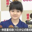 囲碁・仲邑菫初段が最年少10歳4カ月で初勝利「勝ててうれしかったです」とにっこり