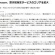 アマゾンが「置き配」本格展開 東京・神奈川・大阪などの一部に実施エリアを拡大