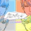 全世界で9000万DL突破の大人気SLG「恋とプロデューサー~EVOL×LOVE~」、アニメ化決定! アニメーション制作はMAPPA!!