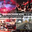 """『荒野行動』eスポーツ大会""""荒野Championship""""西日本王者決定戦が国内トップクラスのクオリティ。YouTubeライブの同時視聴数は2万人超え!"""