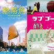 台湾青春映画幻の名作『熱帯魚』『ラブ ゴーゴー』がデジタルリストア版で公開