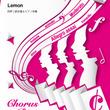 『Lemon/米津玄師』の同声二部合唱譜がフェアリーより7月下旬に発売。TBS金曜ドラマ 『アンナチュラル』主題歌