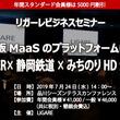 「日本版MaaSのプラットフォーム実装の方法とは?」WILLER×静岡鉄道×みちのりHDが登壇7月24日開催
