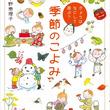 イラスト豊富、親子で読める歳時記。幼稚園・保育園・学校の行事のヒントにも! 一家に1冊ほしい『きょうは なにして 遊ぶ? 季節のこよみ』