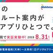 「my route(マイルート)」アプリ限定!西鉄電車 福岡(天神)駅~太宰府駅1日デジタルフリー乗車券販売開始!