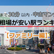 【ファミリー編】池袋駅まで30分以内・中古マンション価格相場が安い駅ランキング 2019年版