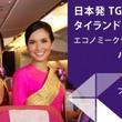 タイ国際航空 「TGスーパーディール タイランド 4名様以上運賃」を7月9日より販売