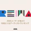 """ユーザーが選ぶ、令和でさらに活躍しそうな""""ブレイクアーティストランキング""""を「AWA」が発表!1位は、新時代を彩る鬼才集団King Gnu。"""