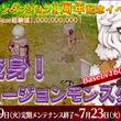 【ラグナロクオンライン】クエスト報酬Base経験値1,000,000,000!「大変身!イリュージョンモンスターズ」開催!