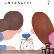 森山いつき・著『ご飯110グラム、これでよろしくて?』株式会社幻冬舎ルネッサンス新社より2019年6月25日に発売!