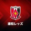 浦和、中央大MF大久保智明の2021シーズン加入内定を発表