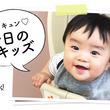 【今日のキッズ】瑛太朗(えいたろう)くん・0歳