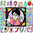 NHK-FM『岡村靖幸のカモンエブリバディ』第2弾で俳句に挑戦&大貫妙子と対談