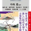 中西進編著の書き下ろし角川新書『万葉集の詩性』発売
