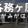 """阜JR線に存在する""""難読""""な駅名。各務ヶ原、北神戸、木知原など…あなたはいくつ読めますか?"""