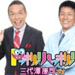 目標は爆笑問題!?ABC三代澤アナと山田雅人が漫才コンビを組み自主ライブ開催