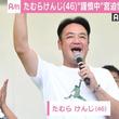 たむらけんじ、宮迫博之の近況について「その雰囲気は反省の日々」労働組合の必要性も訴える
