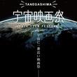 種子島宇宙センターで『スター・ウォーズ』2作品を野外上映 8月に無料開催