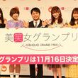 吉本興業が「美笑女グランプリ」開催! グランプリ特典は映画・ドラマ・CMに出演