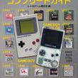 全世界販売台数1億台以上! 懐かしの携帯型ゲーム機「ゲームボーイ」のすべてがここに レトロゲームファンのマストアイテム・コンプリートガイドシリーズ最新作が登場!