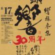 【福井県越前町】和太鼓の聖地・織田で「OTAIKO響2019」が開催されます!