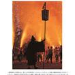 夜空を焼き尽くす奇祭・静岡県湖西市で「新居諏訪神社奉納煙火祭礼」開催