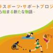 二枚目の名刺 東京都より「障害者スポーツ団体基盤強化事業」を受託