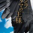 諏訪部順一&花澤香菜が伊坂幸太郎の新作「クジラアタマの王様」PVのナレーターに