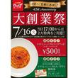 カプリチョーザ 500円創業祭