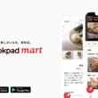 麺業態で初参画!丸山製麺、生鮮食品EC「クックパッドマート」で麺類の直販開始