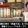 一風堂、福岡天神エリアの「西通り店」を7月12日(金)移転リニューアルオープン