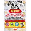 夏休みの巡礼前に!東京の「アニメ聖地88」1番札所で「全国アニメ聖地探訪マップ展示会」を開催中