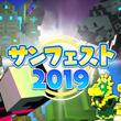 PlayStation(R)4にて配信中のボクセルアートMMO『TROVE』日本語版でイベント「サンフェスト2019」を開催!