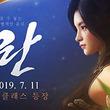 韓国版「黒い砂漠MOBILE」に新クラス「ラン(Lahn)」が2019年7月11日に実装。華麗な立ち回りを確認できるプレイムービーも掲載