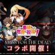 『オーバーロード』原作のスマホゲーム「MASS FOR THE DEAD」で初となるコラボイベント「この素晴らしい世界に祝福を!」このすばコラボが開催決定!