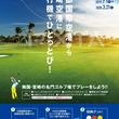 中部国際空港から宮崎ブーゲンビリア空港に飛行機でひとっとび!セントレアの宮崎便ご利用の方へ、対象のゴルフ場で練習球をプレゼント!「ANA宮崎線ゴルフキャンペーン」を実施