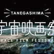 映画館のない種子島で野外映画祭!JAXA種子島宇宙センターで『スター・ウォーズ』を上映