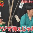 バナナマン日村、セクシー女優の恐怖体験に絶句「マジで怖ぇじゃん」『日村がゆく』本当にあったエロ怖い話第6弾