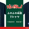 『けいおん!』のふわふわ時間 Tシャツの受注を開始!!アニメ・漫画のオリジナルグッズを販売する「AMNIBUS」にて