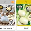 夏に人気の野菜をラインナップにそろえた球根シリーズ「DCMブランド 野菜球根シリーズ」新発売