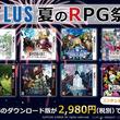 """『ペルソナQ』や『世界樹』シリーズがセール中! """"アトラス夏のRPG祭り""""で3DSのRPG8作品が各2980円に"""