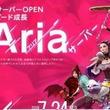 「ArcheAge」,最大3か月間,経験値とドロップ率が2倍の高速育成サーバー「Aria」を7月24日にオープン