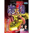 将棋ソフト「激指」で4年ぶりのナンバリングタイトル「将棋レボリューション 激指15」が7月19日に発売へ