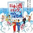 令和はじめての、暑中お見舞い申し上げます。「日本酒ロックで雪見酒」8月2日(金)3日(土)、梅田で開催!