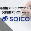 SOICO株式会社は「税制適格ストックオプション」の契約書テンプレートを無料公開しました!
